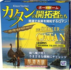 カタン 航海者版