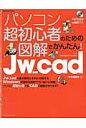パソコン超初心者のための図解でかんたん!Jw_cad Windows 7/8/10対応 (エクスナレッジムック) [ 中央編集舎 ]
