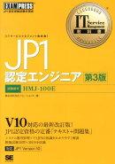 JP1認定エンジニア第3版