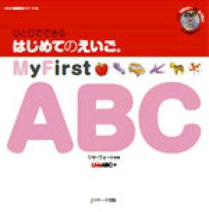 ひとりでできる はじめてのえいご(1) My First ABC DVD付 My First ABC (DVD映像教材シリーズ) [ リサ・ヴォート ]