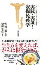 【バーゲン本】実践・実証!安保免疫学ー宝島社新書