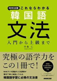NHK出版 これならわかる 韓国語文法 入門から上級まで [ 中島 仁 ]
