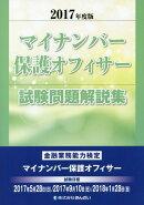 マイナンバー保護オフィサー試験問題解説集(2017年度版)