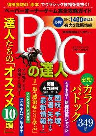 POGの達人 完全攻略ガイド 2021~2022年版 [ 須田鷹雄 ]