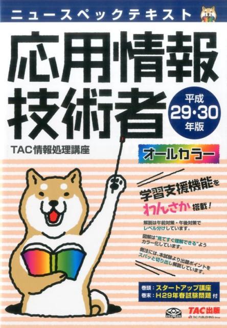 ニュースペックテキスト応用情報技術者(平成29・30年版) [ TAC株式会社 ]