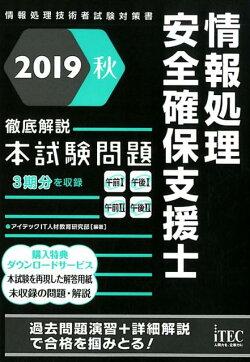 情報処理安全確保支援士徹底解説本試験問題(2019秋)