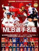MLB選手名鑑(2019)