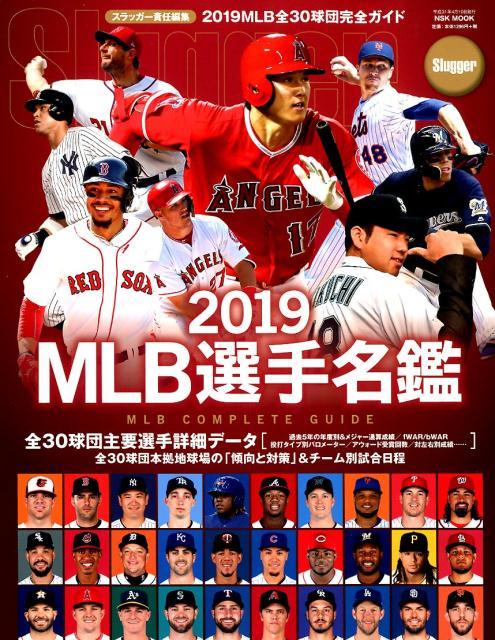 MLB選手名鑑(2019) MLB COMPLETE GUIDE 全30球団コンプリートガイド (NSK MOOK) [ スラッガー編集部 ]