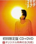 【予約】【楽天ブックス限定先着特典】ロングホープ・フィリア (初回限定盤 CD+DVD) (A4クリアファイル(絵柄B)付き)