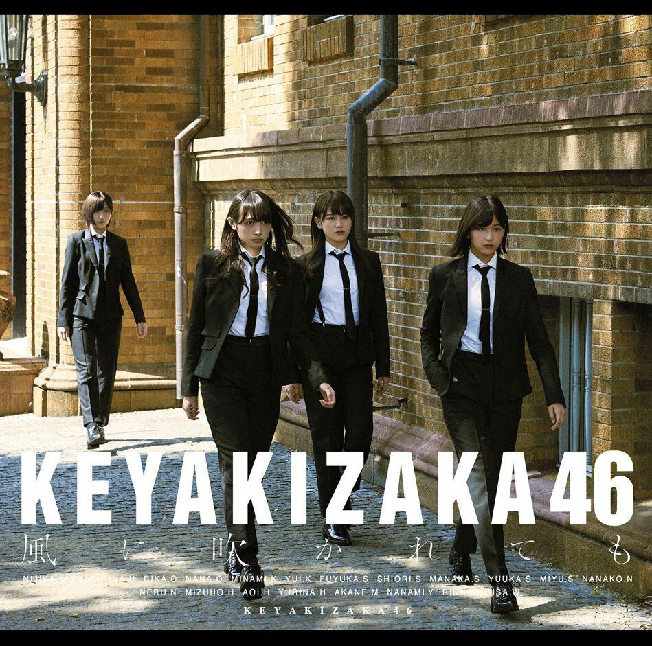 風に吹かれても (Type-D CD+DVD) [ 欅坂46 ]