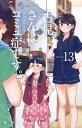古見さんは、コミュ症です。(13) (少年サンデーコミックス) [ オダ トモヒト ]