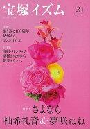 【バーゲン本】宝塚イズム 31