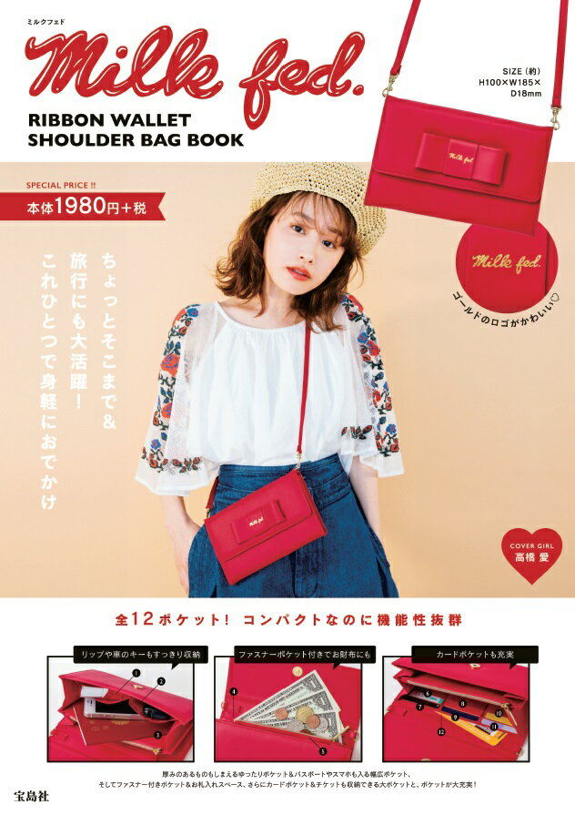 Milk fed. Ribbon Wallet Shoulder Bag Boo ([バラエティ])