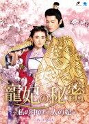寵妃の秘密 〜私の中の二人の妃〜 DVD-BOX