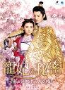 寵妃の秘密 〜私の中の二人の妃〜 DVD-BOX [ リャン・ジェイ[梁□] ]