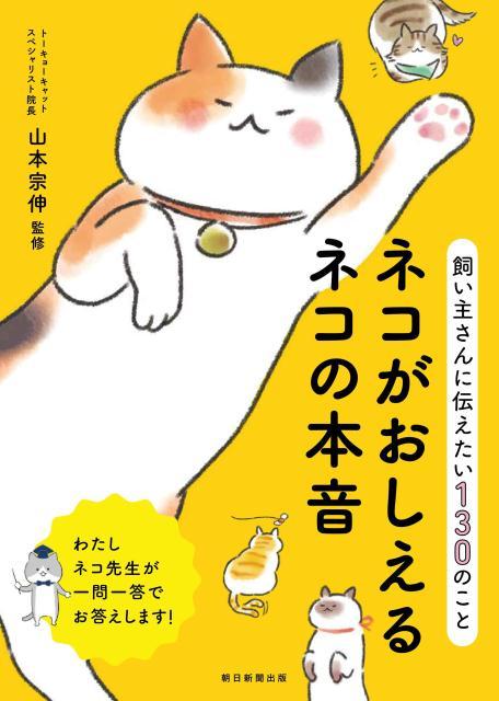 ネコがおしえるネコの本音 飼い主さんに伝えたい130のこと(前サブ [ 山本宗伸 ]
