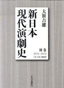 新日本現代演劇史(別巻(1971-1972))