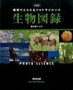 フォトサイエンス生物図録3訂版 [ 数研出版編集部 ]