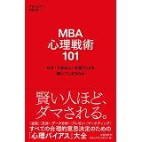 MBA心理戦術101