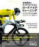 世界最高のサイクリストたちのロードバイク・トレーニング