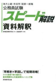 スピード解説資料解釈 地方上級・市役所・国家一般職 (公務員試験) [ 資格試験研究会 ]