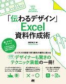 「伝わるデザイン」Excel資料作成術