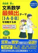 阿由葉勝の文系数学最頻出テーマ「1・A・2・B」を攻略する本
