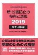 新・公害防止の技術と法規騒音・振動編(2019)