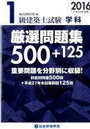 1級建築士試験学科厳選問題集500+125(平成28年度版)