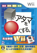 □いアタマを○くする。Wii