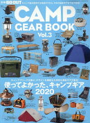 GO OUT CAMP GEAR BOOK(vol.3)