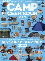 GOOUTCAMPGEARBOOK(vol.3)(ニューズムック)