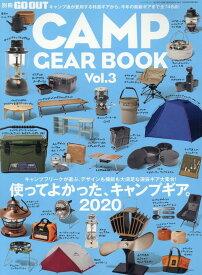 GO OUT CAMP GEAR BOOK(vol.3) 使ってよかった、キャンプギア。2020 (ニューズムック)