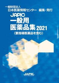 JAPIC 一般用医薬品集 2021 [ 一般財団法人日本医薬情報センター ]