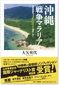 沖縄「戦争マラリア」-強制疎開死3600人の真相に迫る [ 大矢英代 ]