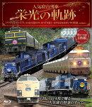 人気寝台列車 栄光の軌跡【Blu-ray】