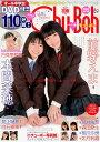 Chu→Boh(vol.89) (KAIOHSHA MOOK)