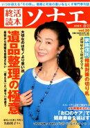 終活読本ソナエ(vol.20(2018年春号))