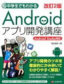 中学生でもわかるAndroidアプリ開発講座改訂2版