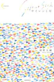 サイレンと犀 (新鋭短歌) [ 岡野大嗣 ]