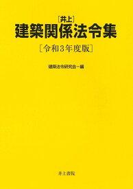 井上 建築関係法令集 令和3年度版 [ 建築法令研究会 ]