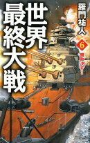 世界最終大戦(6)