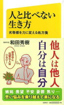 【バーゲン本】人と比べない生き方ーSB新書