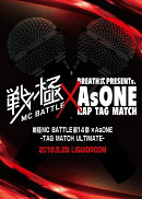 戦極MCBATTLE 第14章×AsONE -TAG MATCH ULTIMATE- 2016.5.29 完全収録