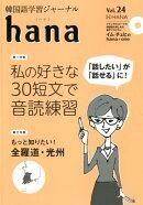 hana(Vol.24)