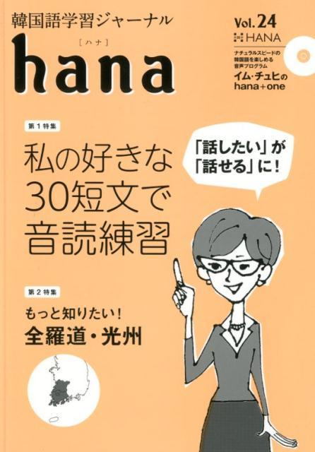 韓国語学習ジャーナルhana Vol. 24 [ hana編集部 ]