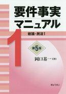 要件事実マニュアル(第1巻)第5版