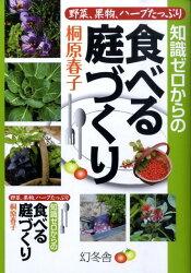 知識ゼロからの食べる庭づくり