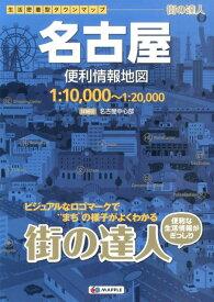 名古屋便利情報地図3版 (街の達人)