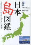ー原色ー日本島図鑑改訂第2版
